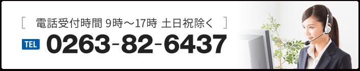 電話受付時間9時~17時土日祝除くTEL0263-82-6437