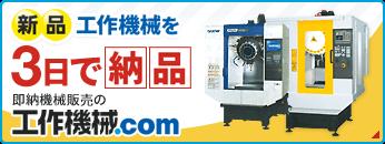 新品工作機械を3日で納品 即納機械販売の工作機械.com